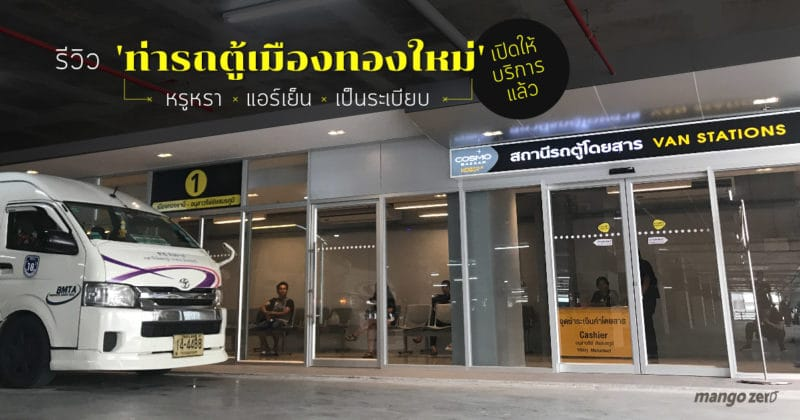 review-new-van-station-muangthong-thani-cover