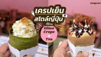 [Review] เครปเย็นสไตล์ญี่ปุ่น ร้าน Olino Crepe & Tea at สยามสแควร์
