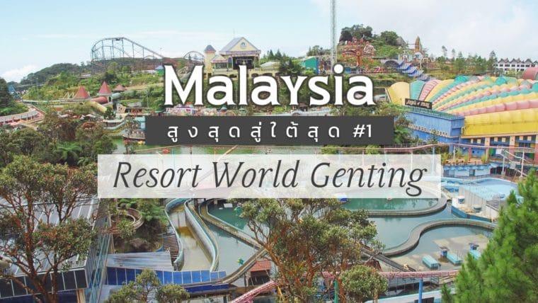 รีวิว พาเที่ยวประเทศมาเลเซียสูงสุดสู่ใต้สุด ตอน Resort World Genting บรรยากาศสุดชิว และห้างสุดหรู