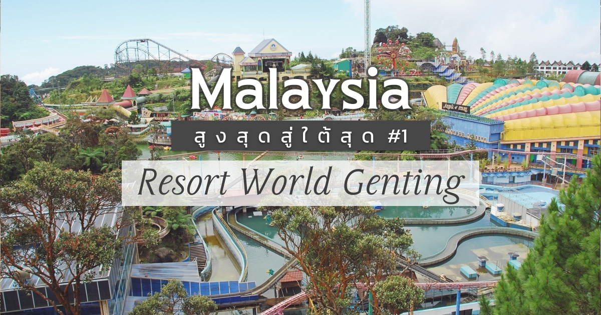 review-resort-world-genting-at-malaysia-featured