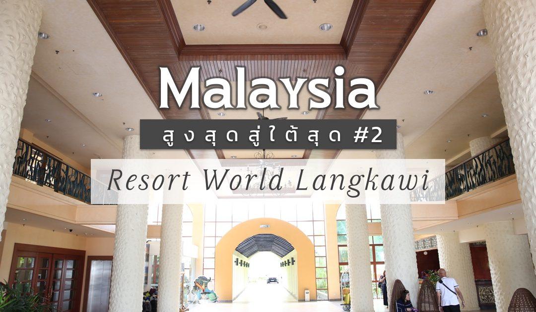 รีวิวพาเที่ยวประเทศมาเลเซียสูงสุดสู่ใต้สุด ตอน Resort World Langkawi