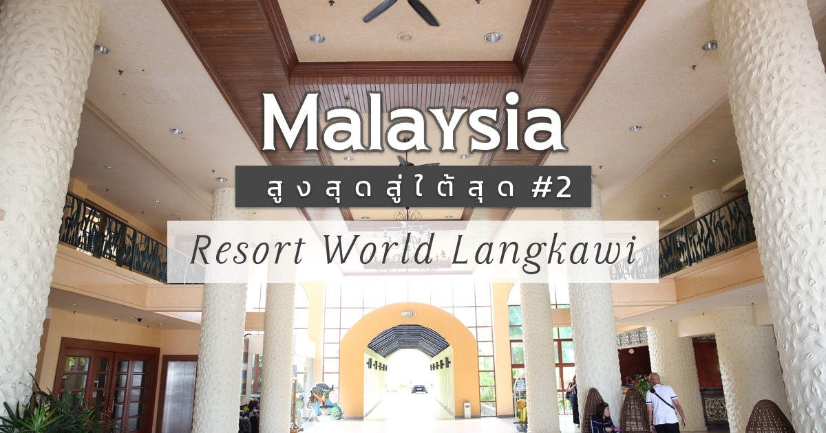 review-resort-world-langkawi-at-malaysia-featured