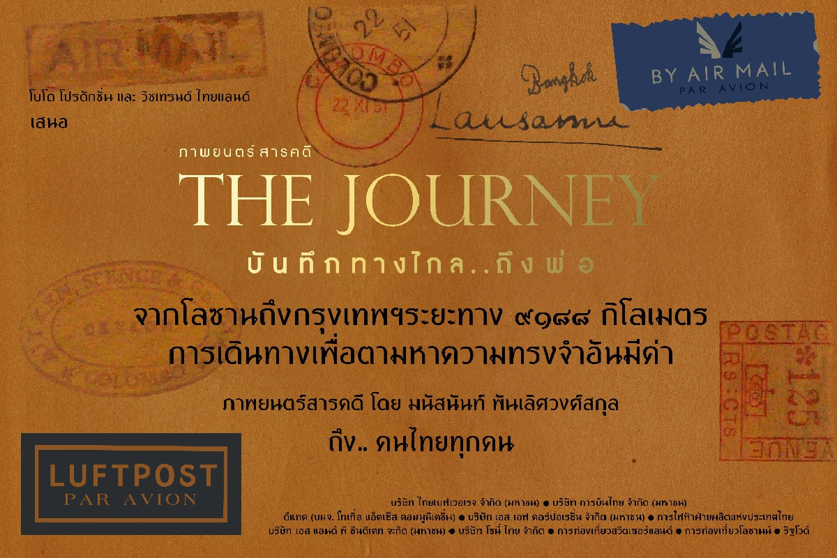 sf-the-journey-movie-04