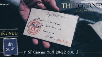 เพิ่มรอบชมฟรี! ภาพยนตร์สารคดี 'The journey บันทึกทางไกล…ถึงพ่อ' ที่ SF ตั้งแต่ 20-22 ต.ค. นี้