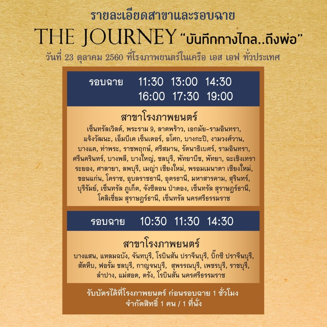 sf-the-journey-movie-11