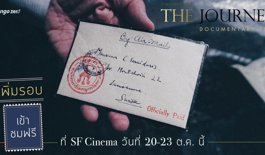 เพิ่มรอบชมฟรี! ภาพยนตร์สารคดี 'The journey บันทึกทางไกล…ถึงพ่อ' ที่ SF ตั้งแต่ 20-23 ต.ค. นี้