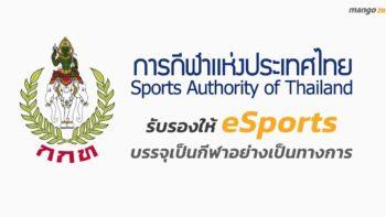 อนุมัติแล้ว!! การกีฬาแห่งประเทศไทยรับรองให้ eSports บรรจุเป็นกีฬาอย่างเป็นทางการ