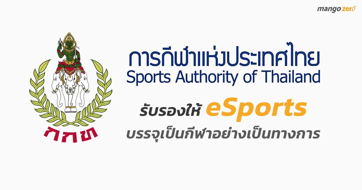 sports-authority-of-thailand-announcement-esports-news-featured