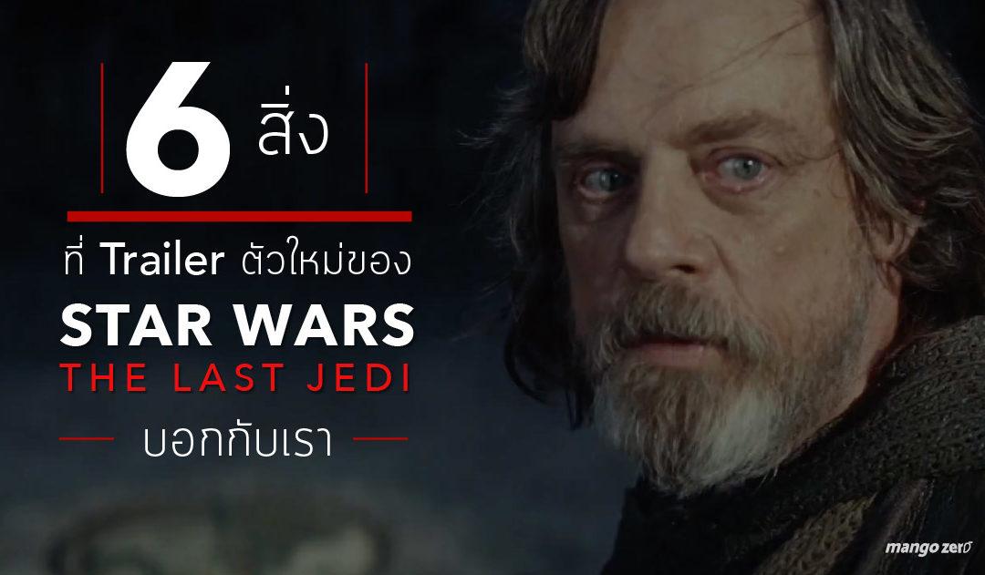 6 สิ่งที่ Trailer ตัวใหม่ของ Star Wars the Last Jedi บอกกับเรา
