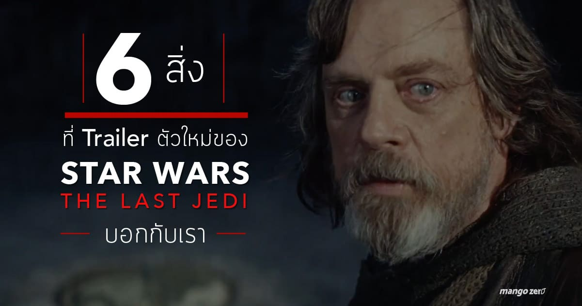starwars-the-last-jedi-new-trailer-01