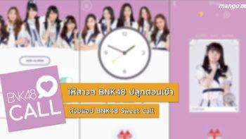 ให้สาวๆ BNK48 ปลุกตอนเช้า ด้วยแอปนาฬิกาปลุก BNK48 Sweet Call