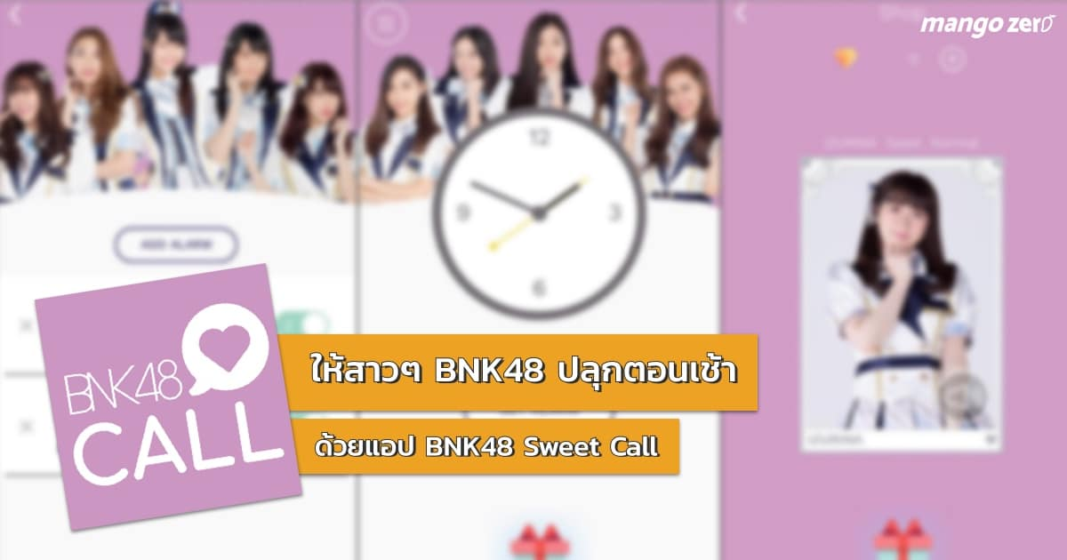 sweet-call-application-morning-call-by-bnk48-featured