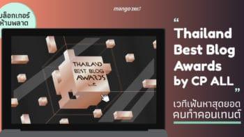 """บล็อกเกอร์ห้ามพลาด """"Thailand Best Blog Awards by CP ALL"""" เวทีเฟ้นหาสุดยอดคนทำคอนเทนต์"""
