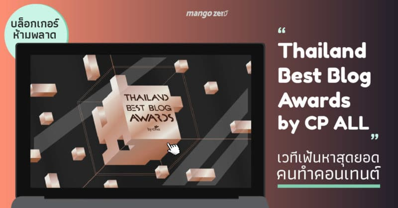 thailand-best-blog-awards-by-cp-all-meet-blogger-event-1