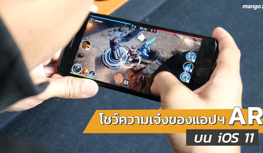 โชว์ความเจ๋งของการใช้งานแอปฯ AR (Augmented Reality) บน iOS 11