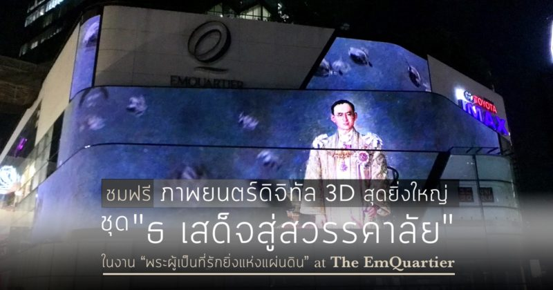 tribute-to-the-beloved-king-bhumibol-adulyadej-at-the-emquartier