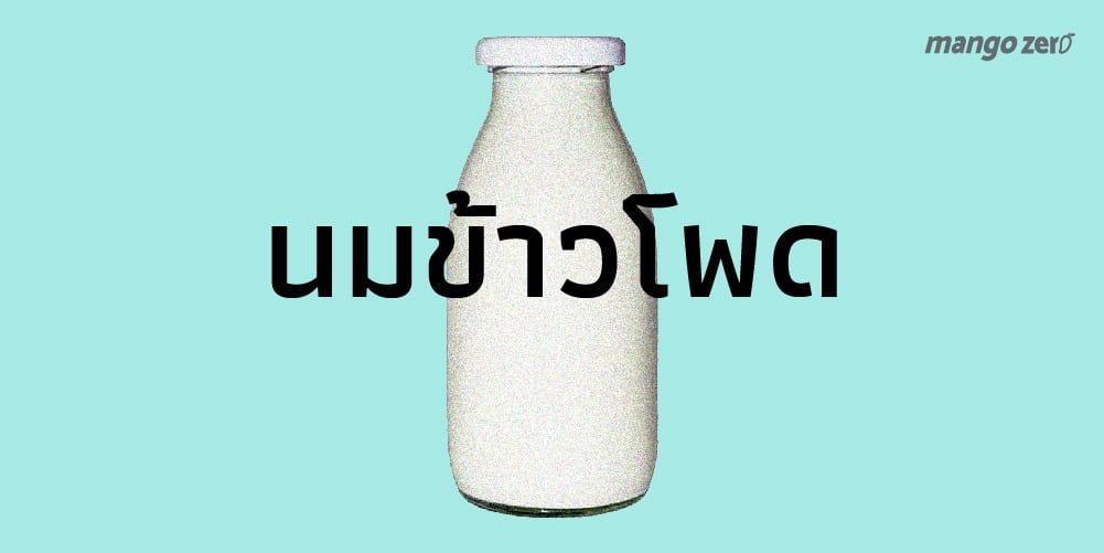 type-of-milk-that-not-from-cow-18