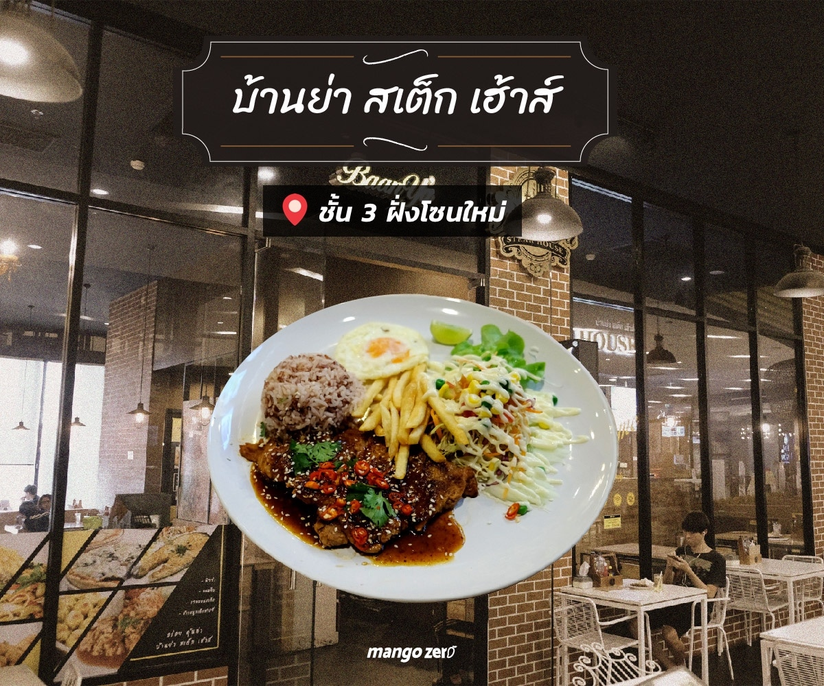 10-legend-korat-restaurant-at-the-mall-nakhon-ratchasima-1