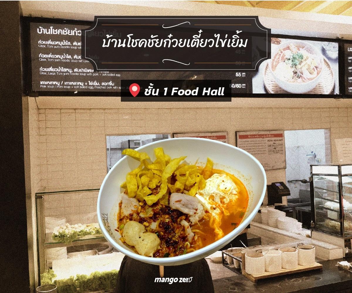 10-legend-korat-restaurant-at-the-mall-nakhon-ratchasima-10