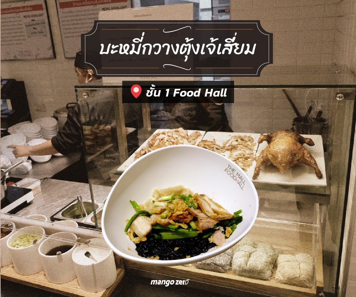 10-legend-korat-restaurant-at-the-mall-nakhon-ratchasima-5