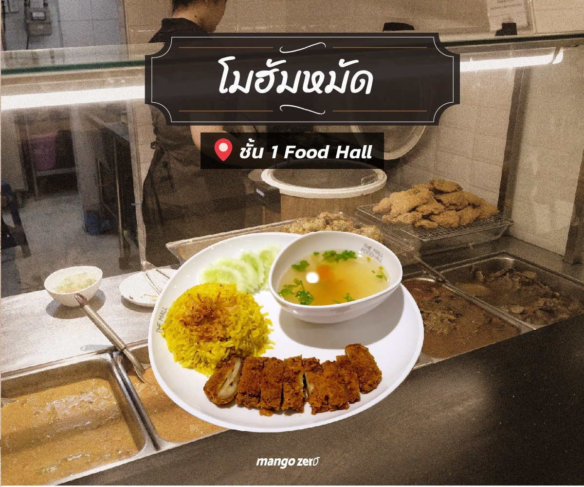10-legend-korat-restaurant-at-the-mall-nakhon-ratchasima-6