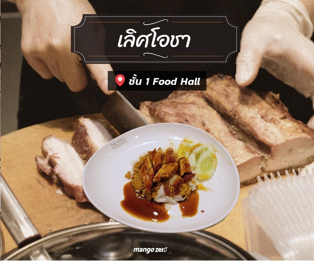 10-legend-korat-restaurant-at-the-mall-nakhon-ratchasima-9