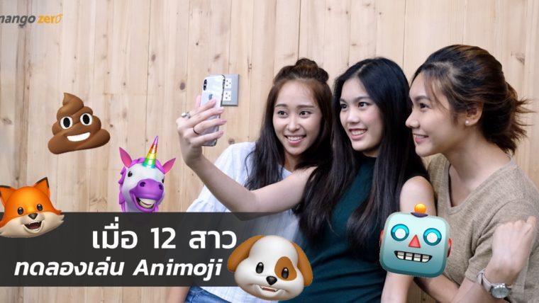 เมื่อ 12 สาวทดลองเล่น Animoji ฟีเจอร์ใหม่บน iPhone X ความน่ารักจึงบังเกิด [ชมคลิป]