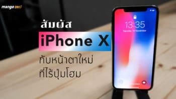 รีวิว iPhone X กับหน้าตาใหม่ที่ไร้ปุ่มโฮม ดูสิมีอะไรน่าโดนบ้าง