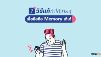 7 วิธีแก้ ทำได้ง่ายๆ เมื่อมือถือ Memory เต็ม!