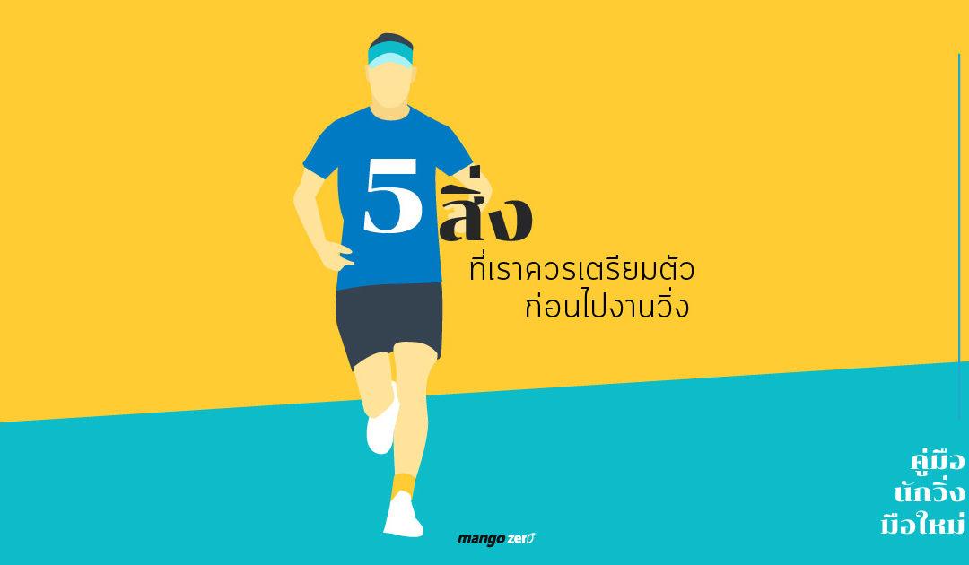 คู่มือนักวิ่งมือใหม่ : 5 สิ่งที่เราควรเตรียมตัวก่อนไปงานวิ่ง