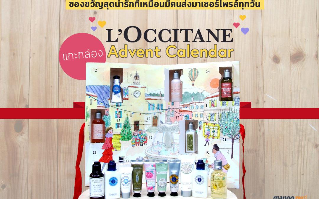 แกะกล่อง L'Occitane Advent Calendarของขวัญสุดน่ารักที่เหมือนมีคนส่งมาเซอร์ไพรส์ทุกวัน