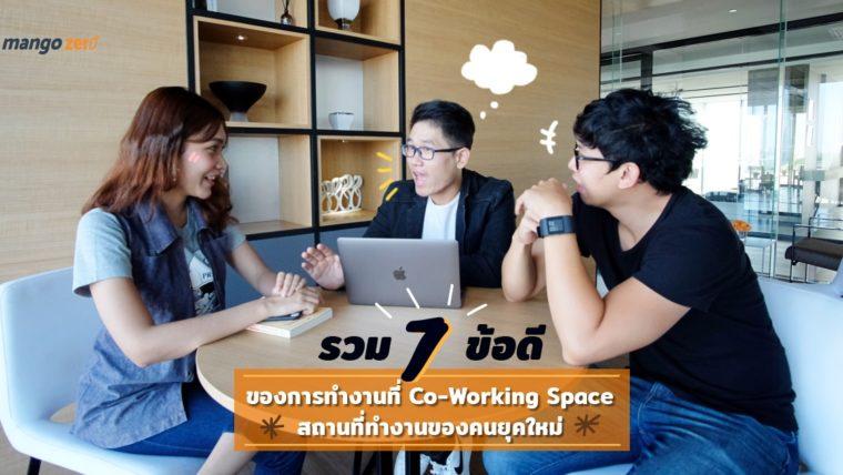 รวม 7 ข้อดีของการทำงานที่ Co-Working Space สถานที่ทำงานของคนยุคใหม่