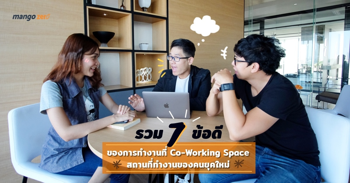7-benefits-of-co-working-space-featured