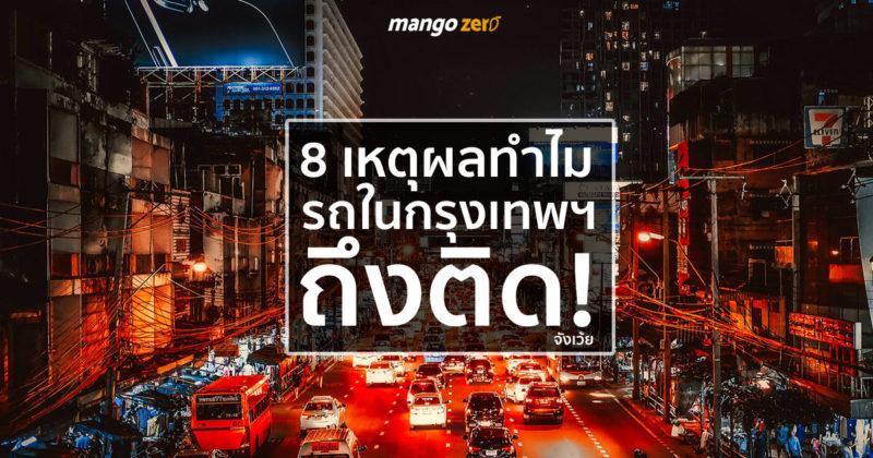 8-reason-why-bangkok-traffic-jam-cover