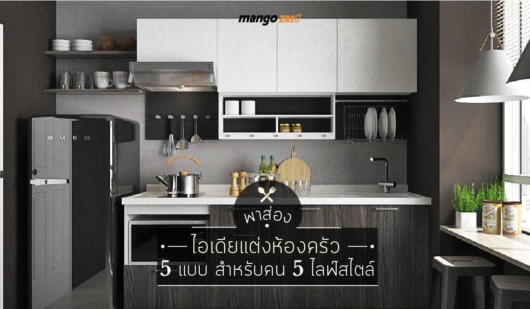 พาส่องไอเดียแต่งห้องครัว 5 แบบ สำหรับคน 5 ไลฟ์สไตล์