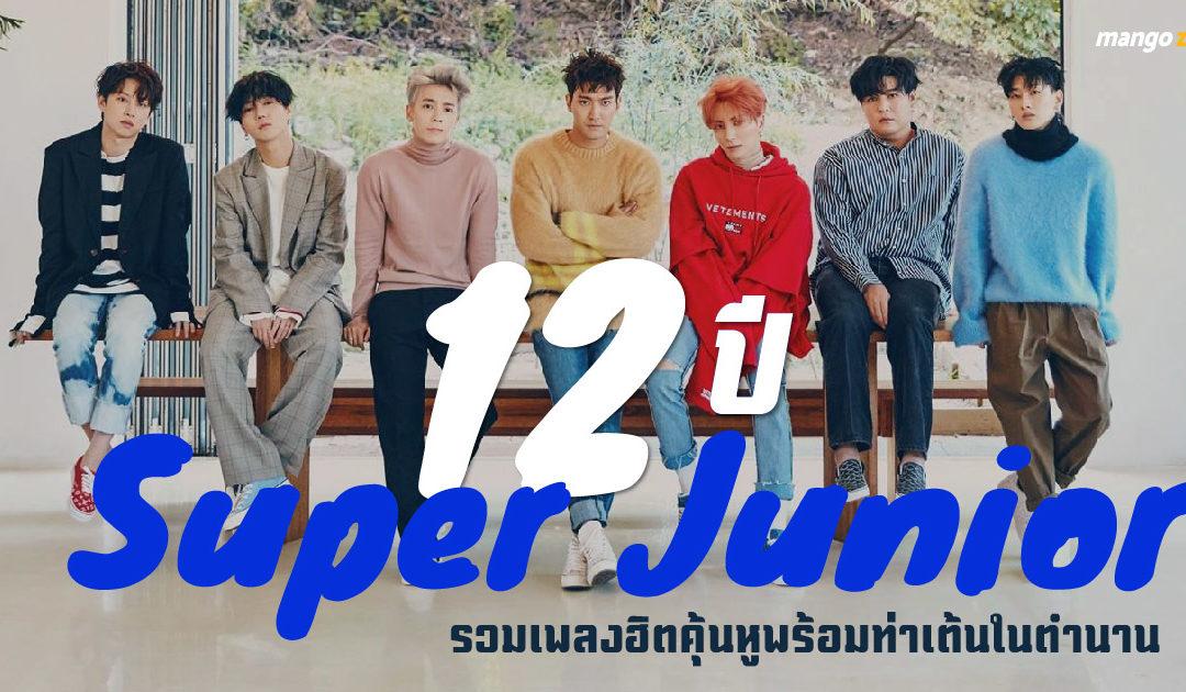 """12 ปี """"Super Junior"""" รวมเพลงฮิตคุ้นหูพร้อมท่าเต้นในตำนาน"""