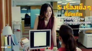 5 เรื่องเซ็งๆ ที่มักเกิด จากการทำงานร่วมกับคนในออฟฟิศ