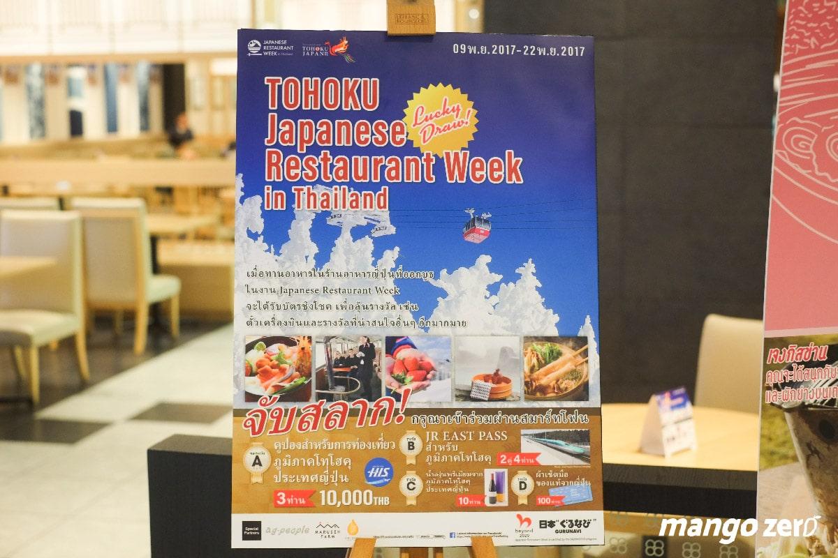 TOHOKU-JAPANESE-RESTAURANT-WEEK-13