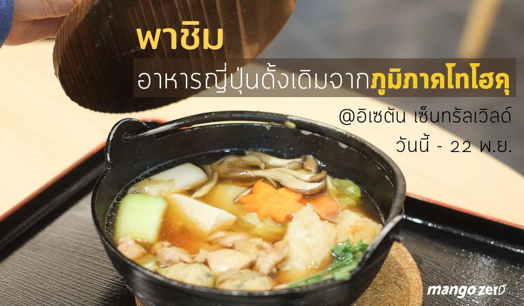 พาชิม อาหารญี่ปุ่นดั้งเดิมจากภูมิภาคโทโฮคุ ที่อิเซตัน เซ็นทรัลเวิลด์ วันนี้-22 พ.ย.