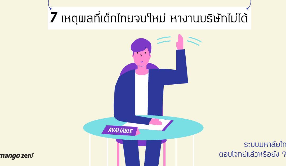 7 เหตุผลที่เด็กไทยจบใหม่ หางานบริษัทไม่ได้ ระบบมหาลัยแบบเดิมๆ ตอบโจทย์โลกยุคใหม่แล้วหรือยัง ??