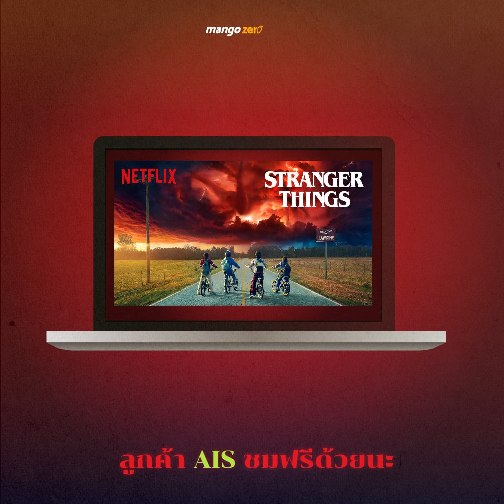 ais-stranger-things-6