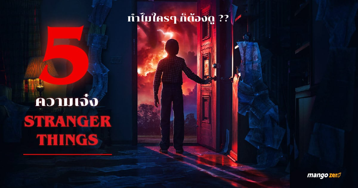 ais-stranger-things-7