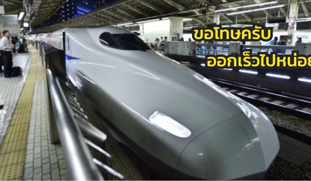 """รถไฟใต้ดินญี่ปุ่นแถลงขออภัยประชาชน เหตุรถไฟออกสถานีไม่ตรงตามที่กำหนด """"20 วินาที"""""""