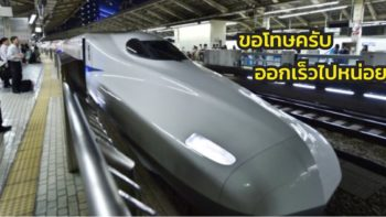 รถไฟใต้ดินญี่ปุ่นแถลงขออภัยประชาชน เหตุรถไฟออกสถานีไม่ตรงตามที่กำหนด