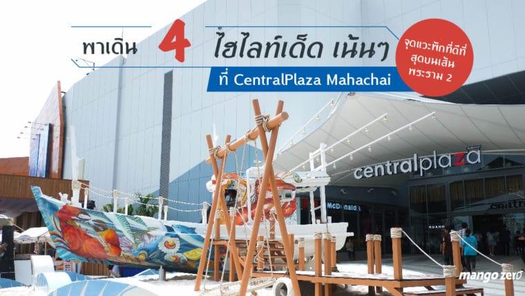 พาเดิน 4 ไฮไลท์เด็ด เน้นๆ ที่ CentralPlaza Mahachai จุดแวะพักที่ดีที่สุดบนเส้นพระราม 2