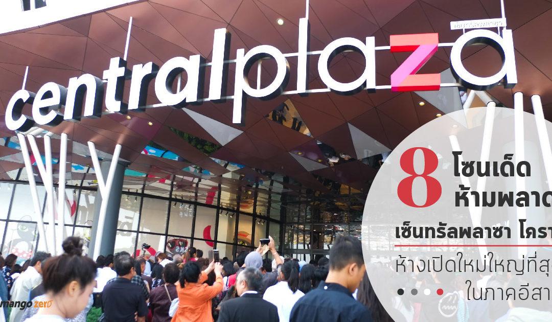 8 โซนเด็ดห้ามพลาด! เซ็นทรัลพลาซา โคราช ห้างเปิดใหม่ใหญ่ที่สุดในภาคอีสาน