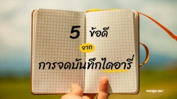 5 ข้อดีที่ได้จากการจดบันทึกไดอารี่ จดวันละนิดจิตแจ่มใส