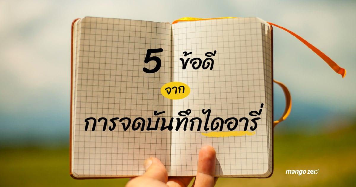 diary-07