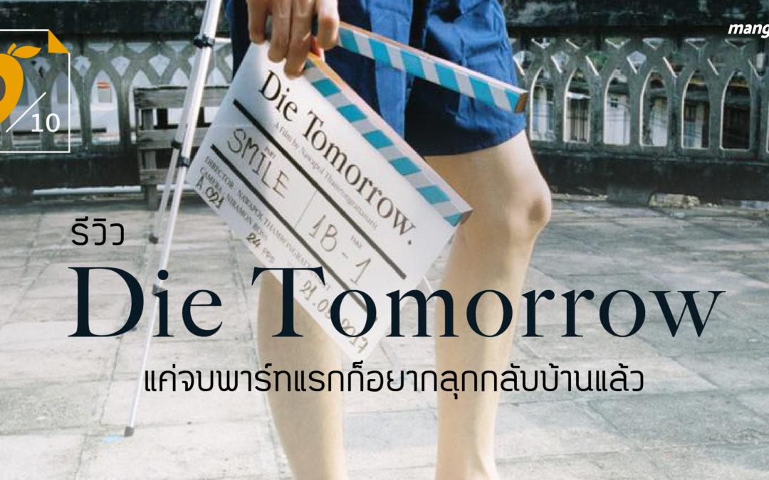 [9/10] รีวิว Die Tomorrow หนังของพี่เต๋อที่แค่จบพาร์ทแรกก็อยากลุกกลับบ้านแล้ว