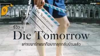 [9/10] รีวิว Die Tomorrow หนังของพี่เต๋อที่แค่จบพาร์ทแรกก็อยากลุกกลับบ้านแล้ว